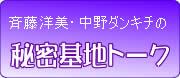 Banner_himitsukichi